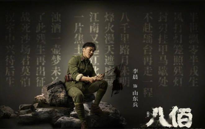 """《八佰》发布新海报 """"山东兵""""李晨唱起皮影戏 !"""