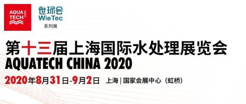 第十三届上海国际水处置惩罚展览会8月