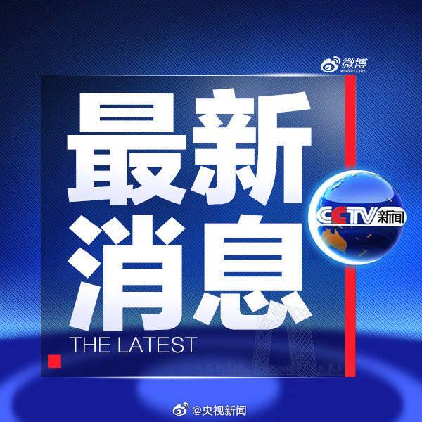 陆丰|快讯!广东陆丰南塘镇调整为低风险