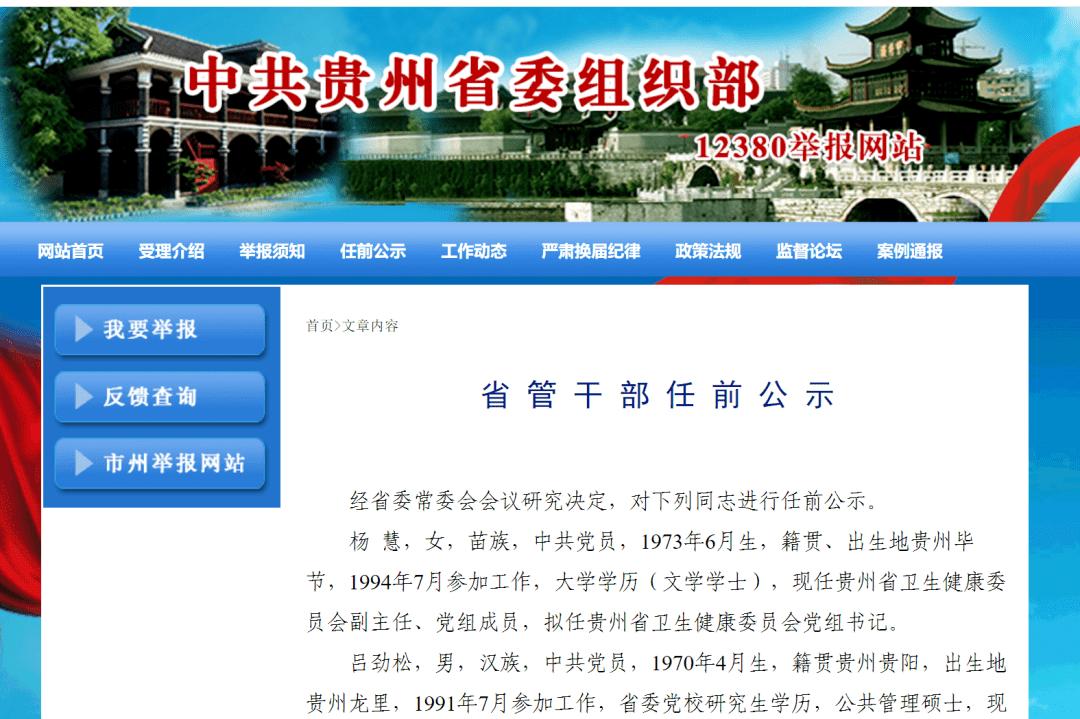 贵州省管干部在他被任命之前就已经公之