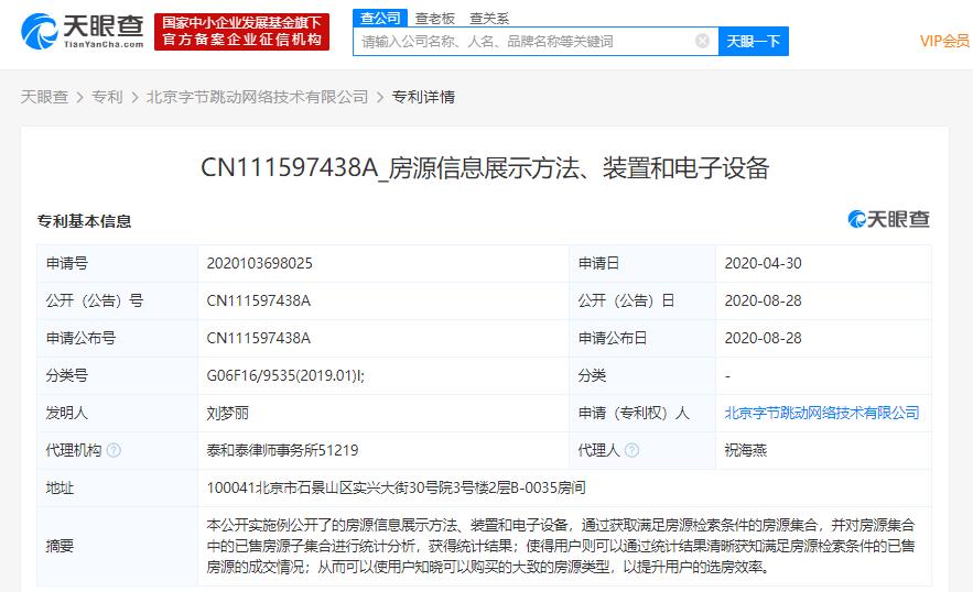 北京字节跳动网络技术有限公司新增房源信息展示方法等专利