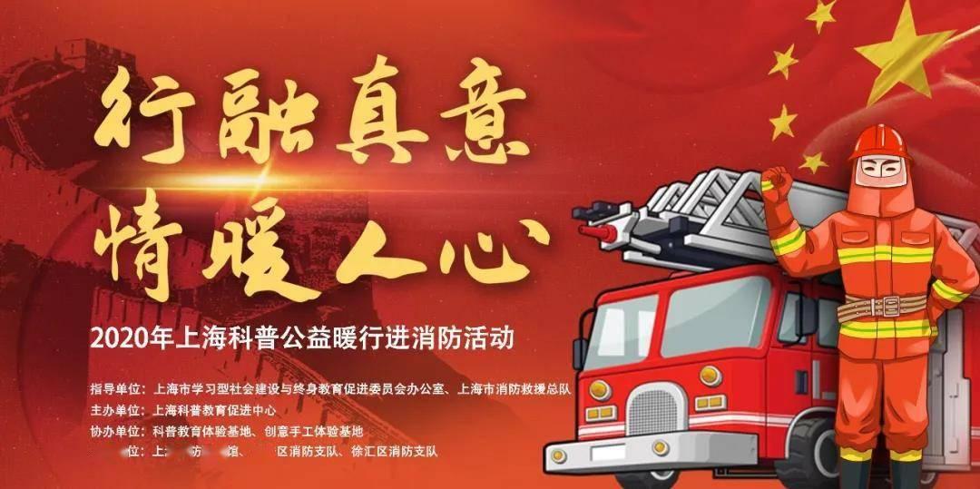 """中医养生、推拿演示、釉上彩绘……科普""""暖""""到上海市消防救援总队"""