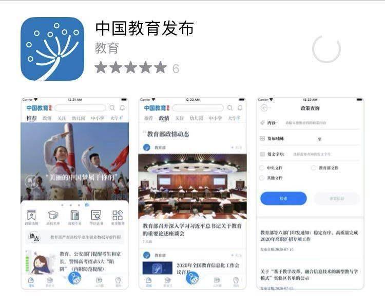 新京报快讯(记者 中国教育法不能公布学