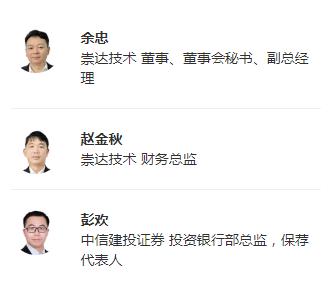 路演互动丨崇达技术9月4日可转债发行网上路演