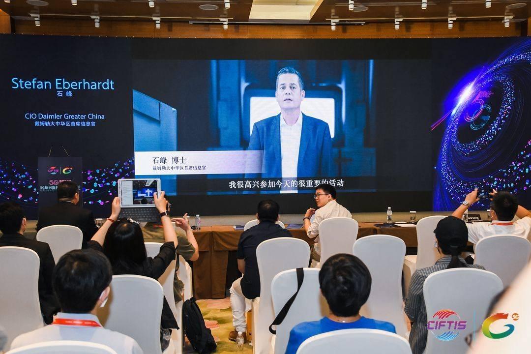 戴姆勒大中华区首席信息官:中国5G发展对汽车行业带来巨大助益