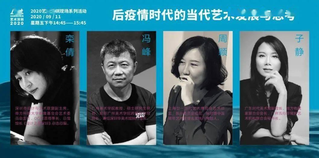 2020艺术深圳系列活动|后疫情时代的当代艺术发展与思考