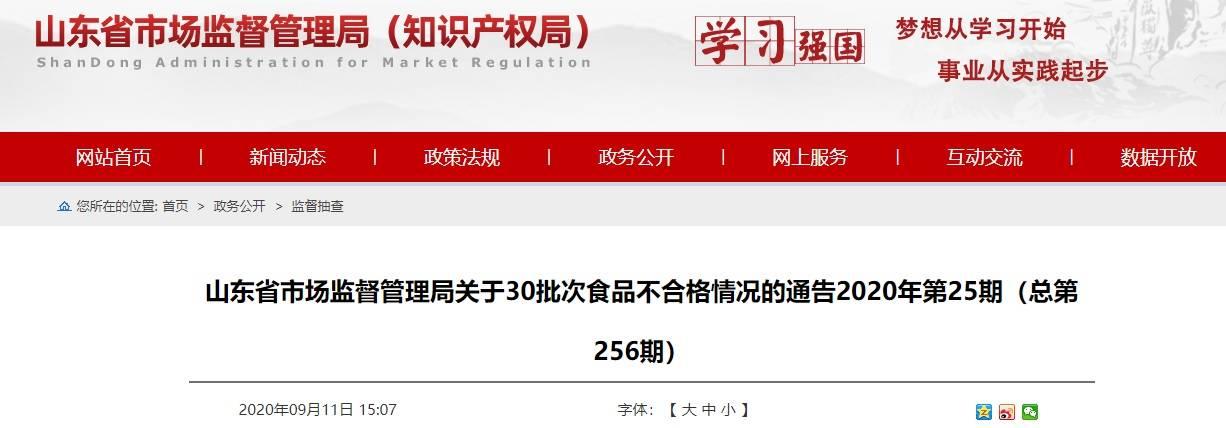 中国质量新闻网讯 山东省钢钢材市场