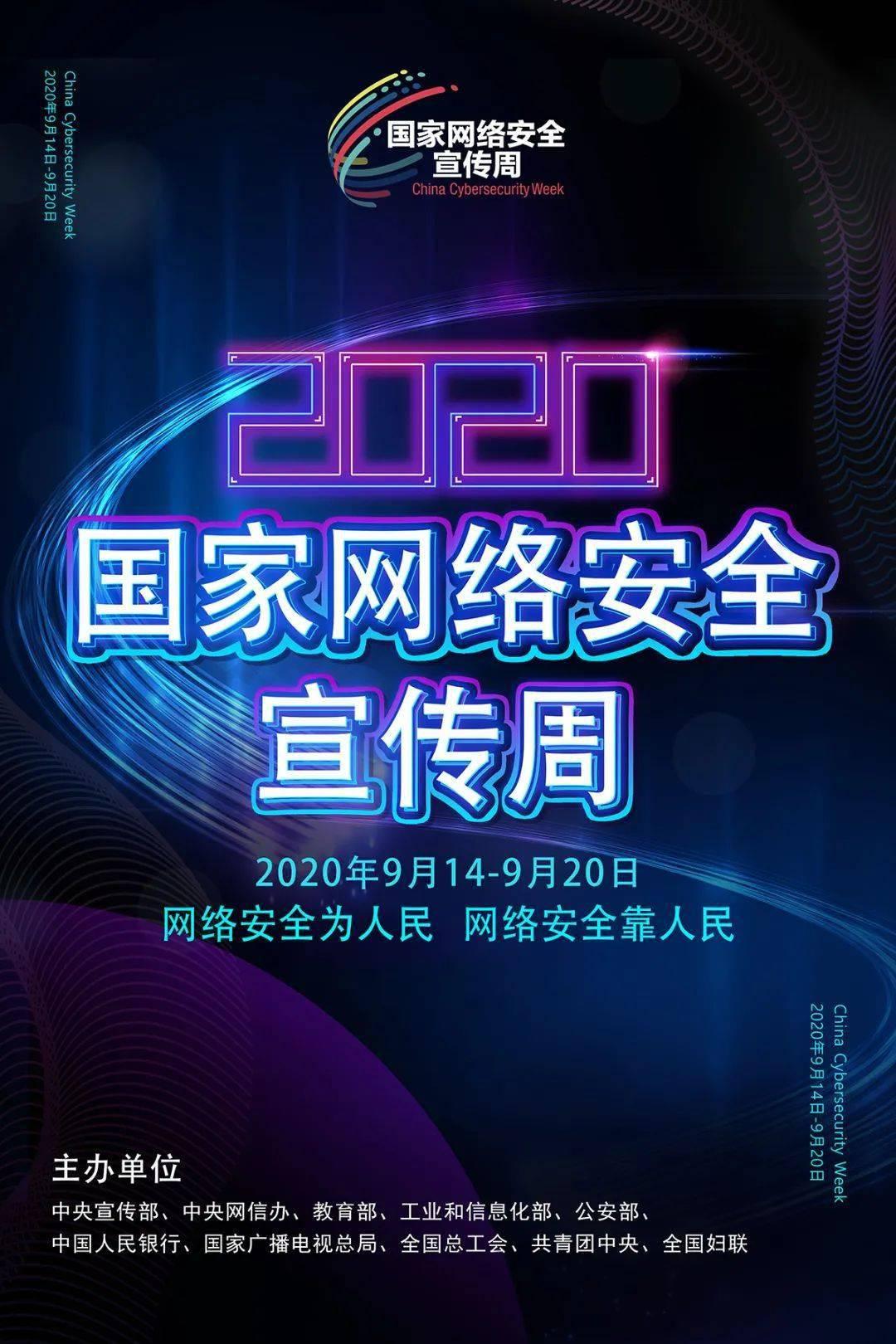 【网络公益】2020年国家网络宁静宣传周