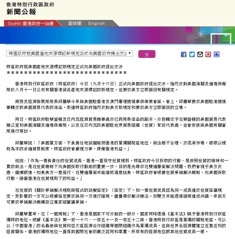 强烈反对美国对香港货品产地来源标记的新规定,港府:正式向美国政府提出交涉