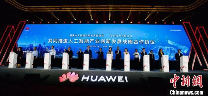 华为联合产业合作伙伴 探索新基建时代智慧城市发展新动能