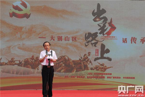 """""""出彩路上""""大型融媒体直播活动今日在河南新县启动"""