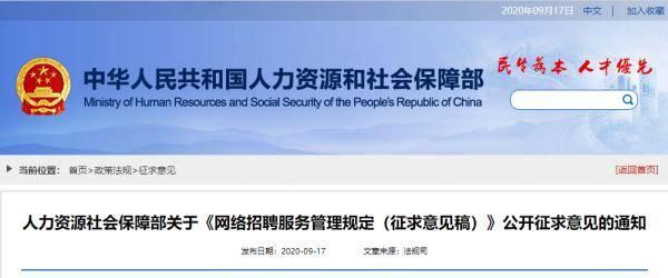 人社部:网络招聘不得含有涉性别、民族、宗教信仰等歧视性内容