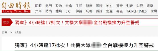 """解放军在台湾海峡演练岛内忙坏了,台媒:全台战机接力升空,4小时""""紧急起飞""""17次"""
