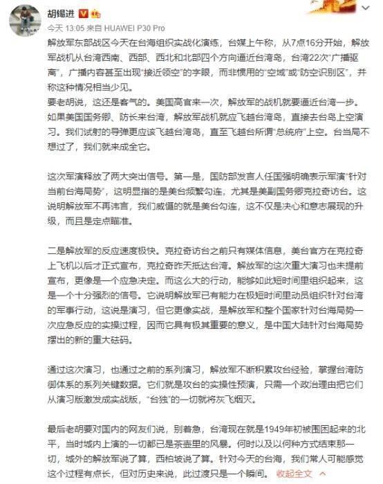 """解放军台海附近组织实战化演练、战机进入台湾空域 台湾媒体:全台战机紧急升空 4小时""""紧急起飞""""17次"""