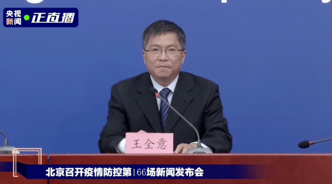 北京新增1例无症状感染者,发现38名密切接触者
