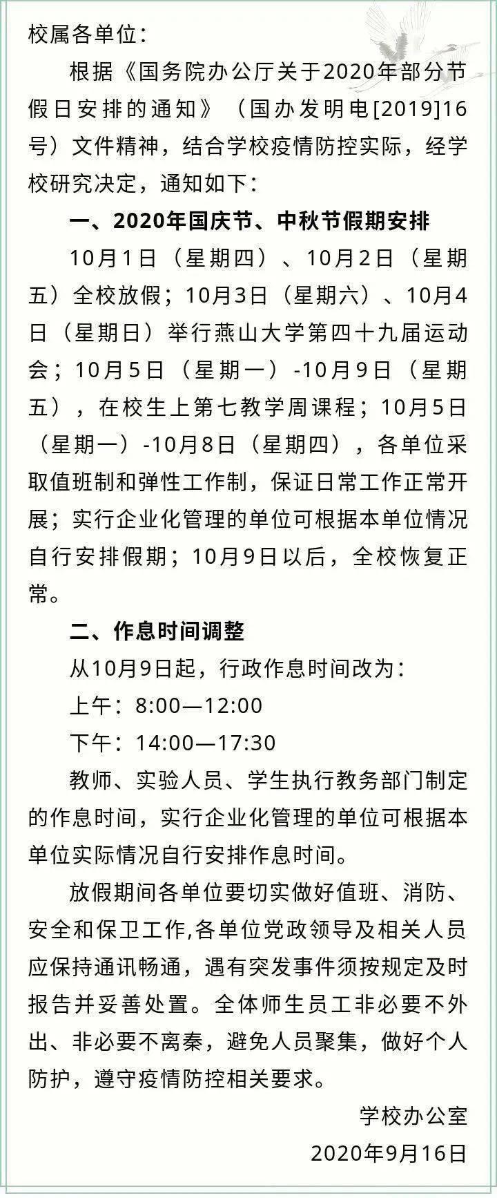 """""""白家乐app下载"""" 最短1天!河北这4所高校国庆中秋放假摆"""