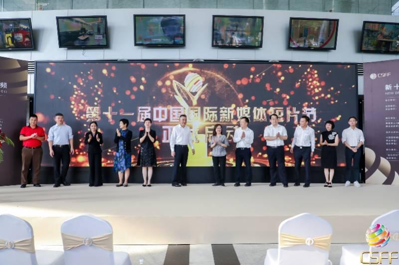 中国国际新媒体短片节全新起航,开启全球征片