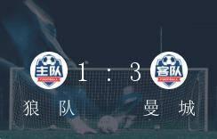 英超第2轮,曼城3-1年夜胜狼队