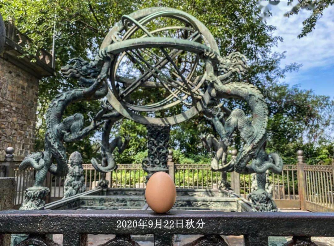 秋分 ——北京时间9月22日21时30分39秒