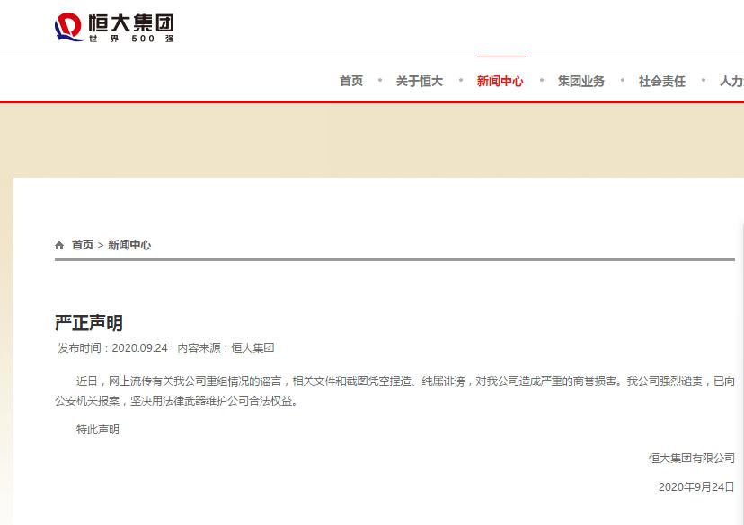 【中国恒大:网上流传有关公司重组情况的谣言,相关文件和截图凭空捏造、纯属诽谤】