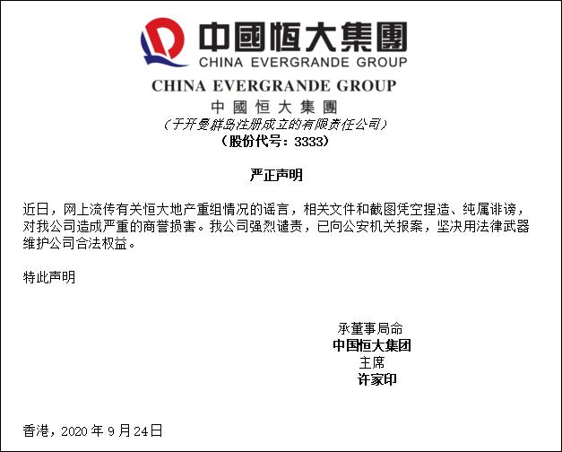_中国恒大:相关文件和截图凭空捏造、纯属诽谤