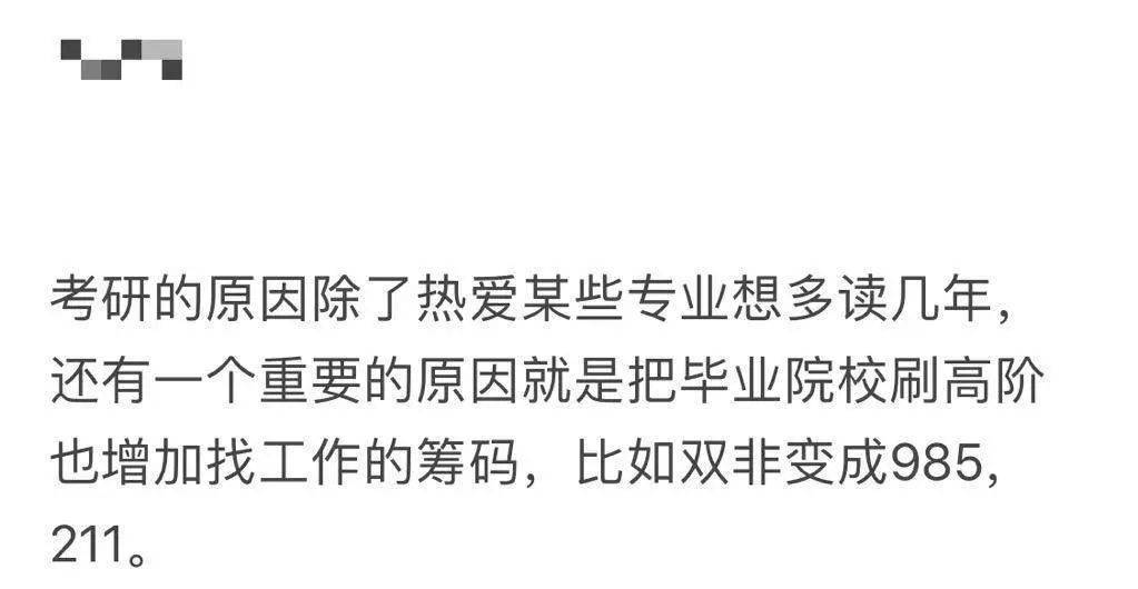 中国成为「研究生大国」,99%研究生背后的焦虑:就业更难了!