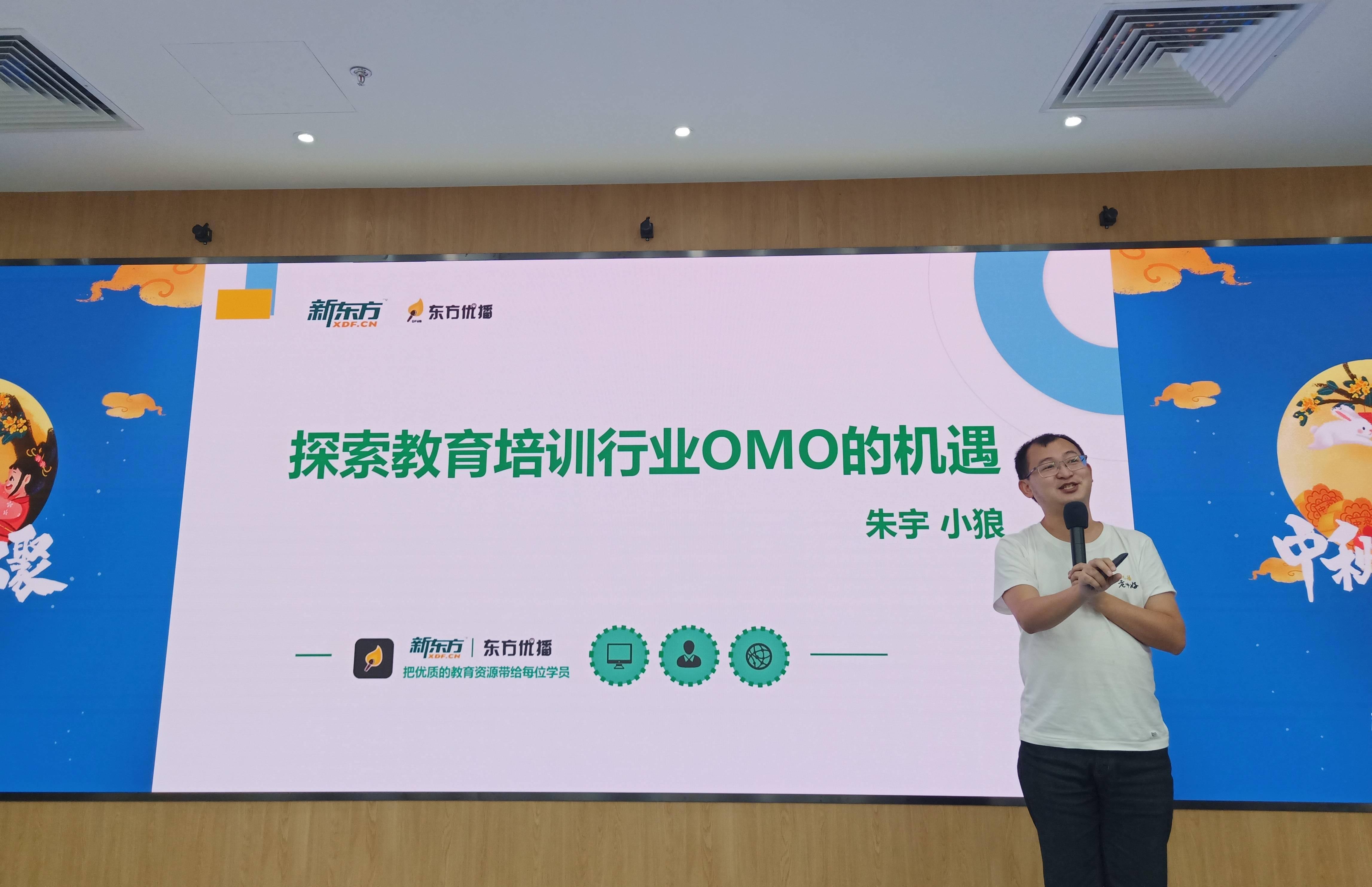 朱宇:OMO是教培行业滋长的必定方位