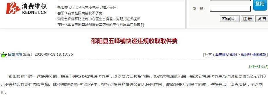 邵阳邮政业消费者申诉中心:一直推动乡镇快递违规收费整治工作