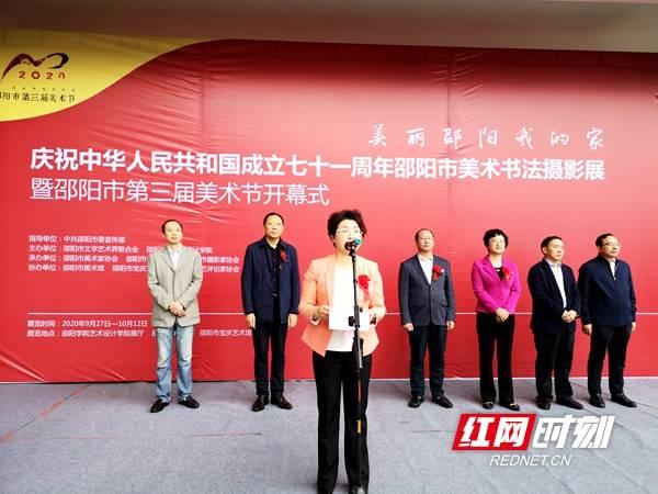 """""""美丽邵阳我的家""""邵阳市第三届美术节开幕"""