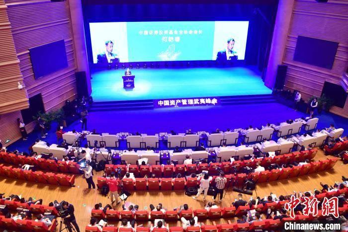 2020中国资产管理峰会举行金融大咖云集聚焦绿色金融