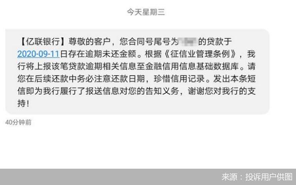 """亿联银行""""误发门""""背后:用户投诉""""秘密泄漏"""",""""美团月付""""轻轻映现"""