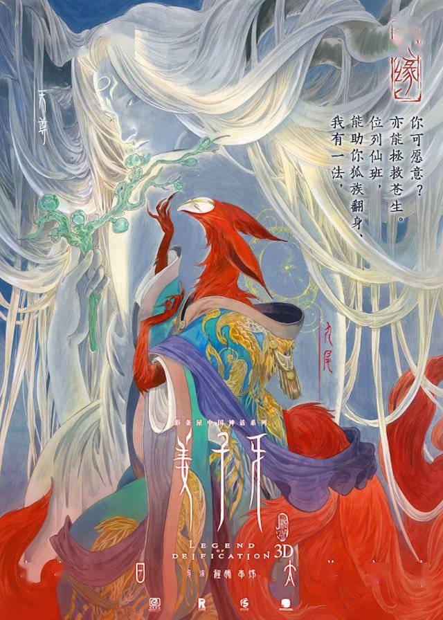 《姜子牙》10月1日国庆节正式上映!人物关系版海报发布 透露影片起缘故事