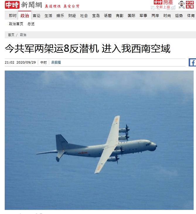 """快讯!台空军宣称解放军两架次运8反潜机进入台西南空域,台军进行""""防空导弹追监"""""""