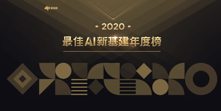 """「2020最佳AI新基建年度榜单」启动:寻找最""""标杆""""先行者"""
