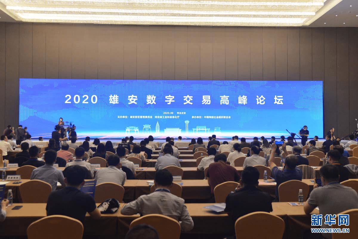 助推数字经济生长 2020雄安数字生意业务岑岭论坛28日举行