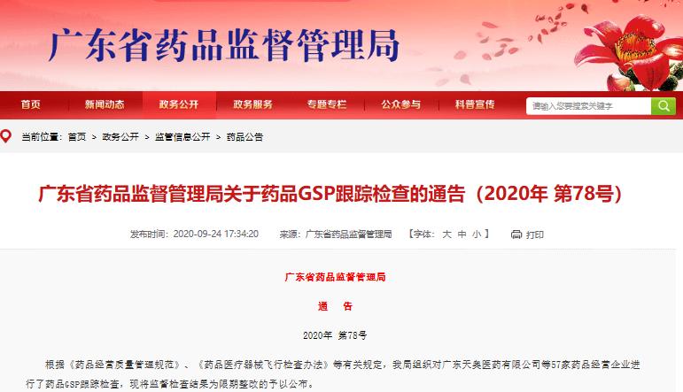 广东57家药企检查遭限期整改 涉及国药控股海王生物
