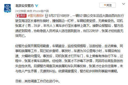 北京一公交司机跳桥身亡 警方初步排除刑事案件嫌疑