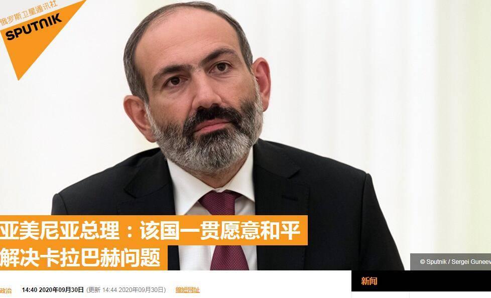 亚美尼亚总理:亚方一贯愿意和平解决纳卡问题,但不会以国家安全为代价
