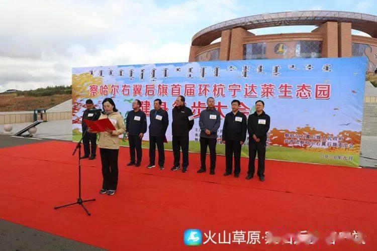 勾选右后旗,举行首届杭宁达莱生态园健身性徒