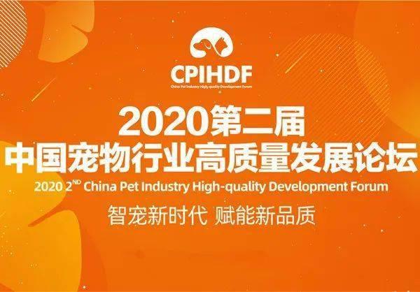 亮点抢先看,2020第二届中国宠物行业高质量发展论坛即将来袭!