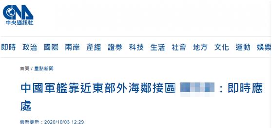 """台媒爆解放军军舰昨靠近台东部外海""""邻接区"""",宣称""""这一次比较接近一点"""""""