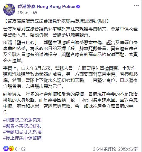 香港反对派议员发文羞辱警员,香港警方正面回应:恶意抹黑煽动仇恨