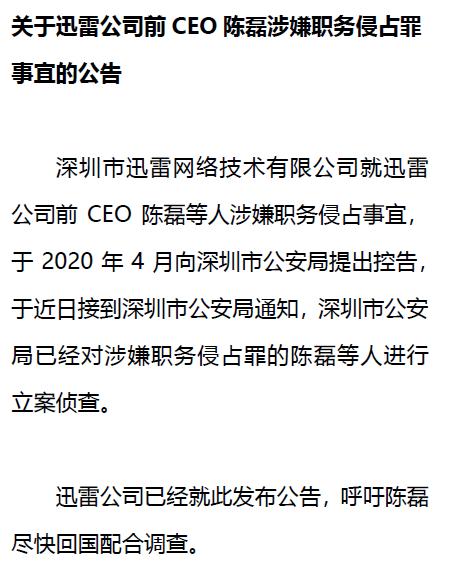 迅雷:前CEO陈磊涉嫌挪用公司资金被立案调查