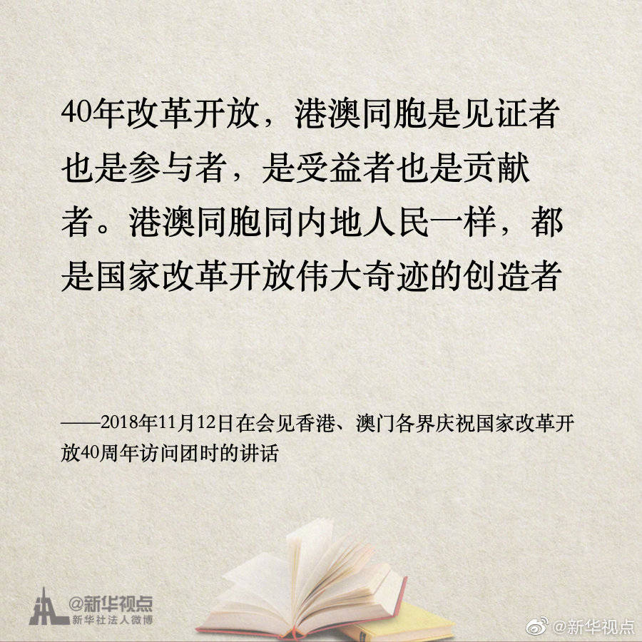 《习近平谈治国理政》第三卷金句之维护香港、澳门长期繁荣稳定,推进祖国和平统一