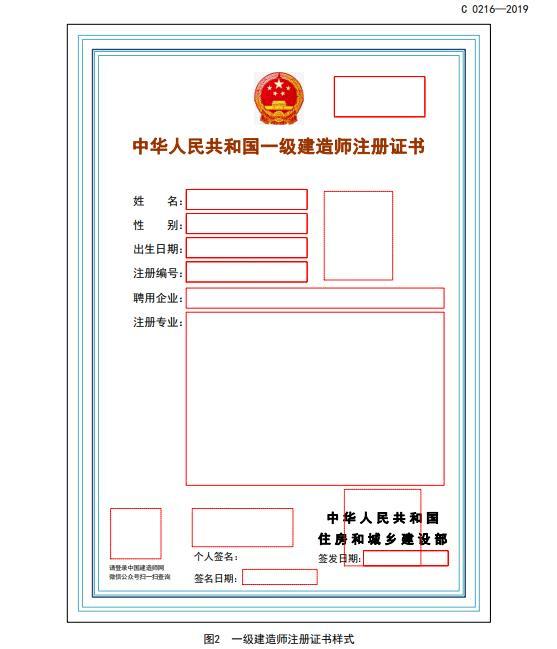 建造师电子证书统一样式,住建部正式公布