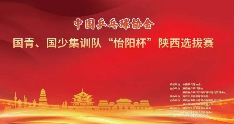中国乒乓球协会国青、国少乒乓球集训队陕西省选拔赛落幕