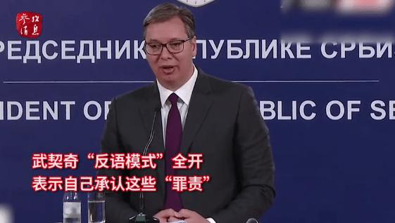 """塞尔维亚总统:与中俄合作被欧盟""""定罪"""",我认"""