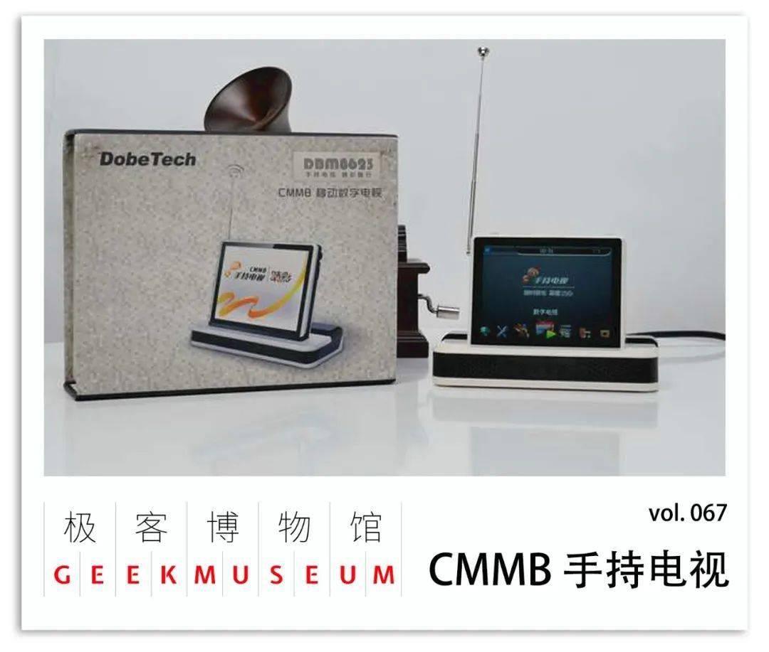 【图文】广电砸下百亿的 CMMB 手持电视,终究被时代抛弃了丨极客博物馆