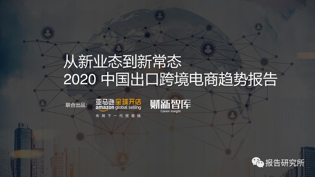2020中国出口跨境电商行业趋势分析报告 电商运营 第1张