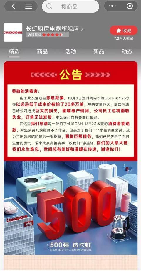 亚博APP手机版:原价62.9成功7.9 JD.COM长虹某经销商求消费者退货